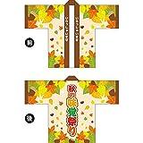 フルカラーハッピ 秋の味覚祭り(落ち葉) HAP-75 (受注生産)【宅配便】 [並行輸入品]