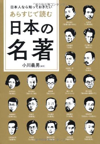 日本人なら知っておきたい あらすじで読む日本の名著の詳細を見る