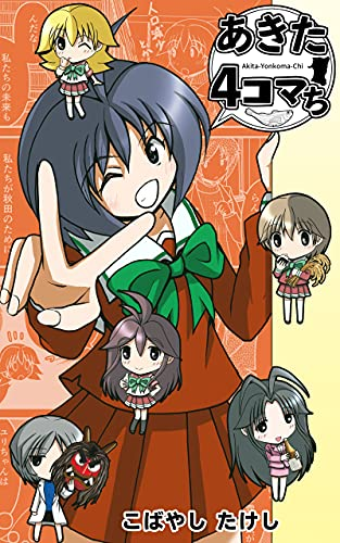 akitayonkomachi: 4-panel comics and essays about Akita Prefecture (attoteikusyobou) (Japanese Edition)