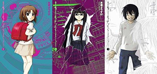 生まれる価値のなかった自分がアンナのためにできるいくつかのこと コミック 全3巻完結セット (月刊アクション)