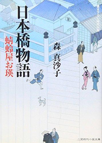 日本橋物語―蜻蛉屋お瑛 (二見時代小説文庫)