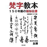 梵字教本 150年前の極秘伝書(複写資料121頁)