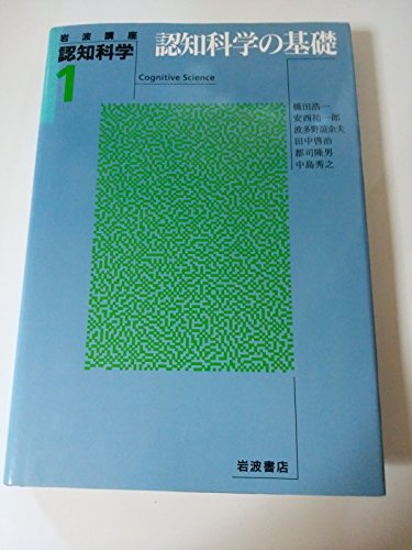 Iwanami basic cognitive science course <1> Cognitive Science (1995) ISBN: 4000106112 [Japanese Import]