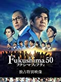 「Fukushima50」独占特別映像
