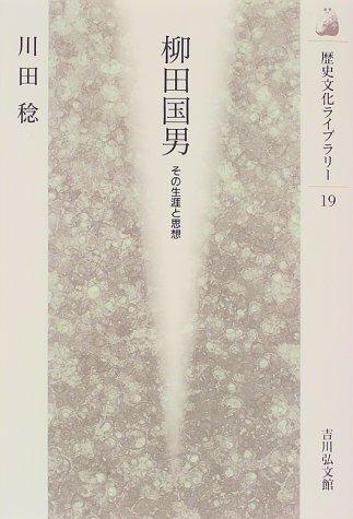 柳田国男―その生涯と思想 (歴史文化ライブラリー)