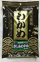 薩摩国男海産 三陸産塩蔵わかめ250g