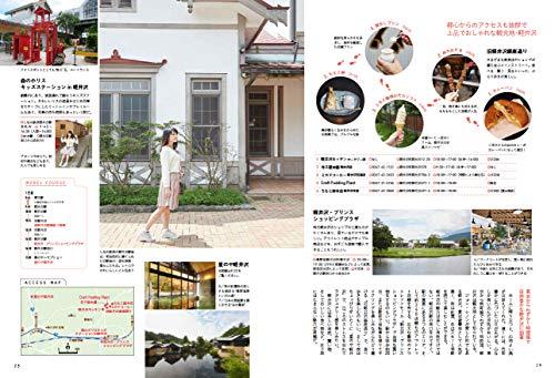 『旅と鉄道 2019年増刊10月号 電車で行く紅葉&温泉の旅』の4枚目の画像
