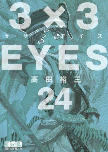 3×3EYES(24)<完> (講談社漫画文庫)