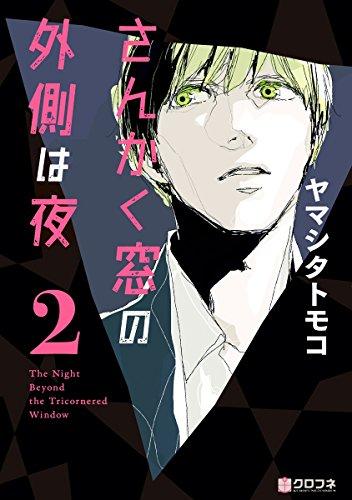 さんかく窓の外側は夜 2 (クロフネコミックス) - ヤマシタトモコ