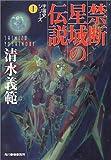 禁断星域の伝説―宇宙史シリーズ〈1〉 (ハルキ文庫)