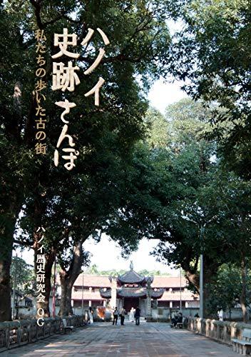 ハノイ史跡さんぽ: 私たちの歩いた古の街