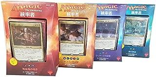 Commander 2017 MTG Magic The Gathering SET OF ALL 4 DECKS Japanese