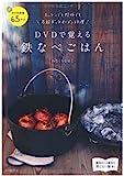 DVDで覚える鉄なべごはん キッチンでも野外でも万能ダッチオーブン料理 (DVDブック)