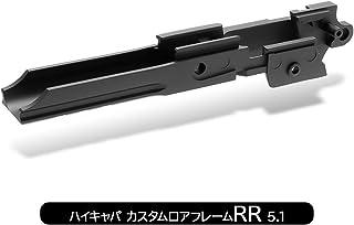 LayLax (ライラクス) NINE BALL カスタムロアフレームダブルR5.1 エアガン用アクセサリー