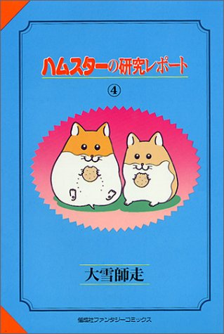ハムスターの研究レポート (4) (ファンタジーコミックス)