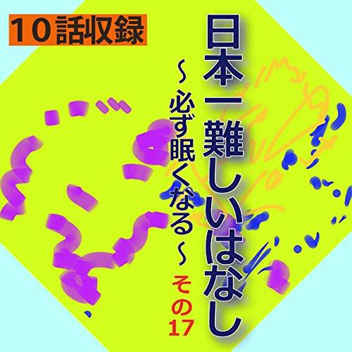 日本一難しいはなし〜必ず眠くなる〜その17 | 青木 幹和