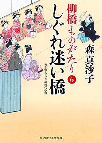 しぐれ迷い橋 柳橋ものがたり6 (二見時代小説文庫 も 1-24)