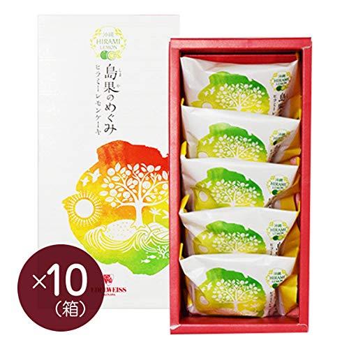 島果のめぐみ(ヒラミーレモンのバターケーキ)5個入 (10箱セット)