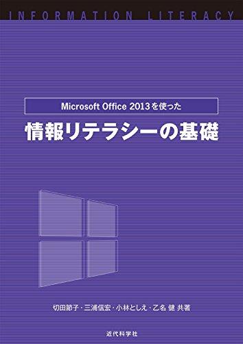 Microsoft Office2013を使った 情報リテラシーの基礎
