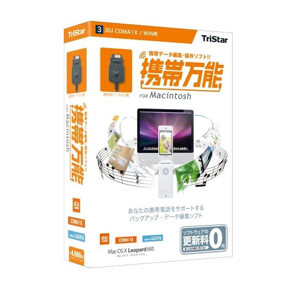 トリクルファンタジー相対的携帯万能 for Macintosh au CDMA1X / WIN用