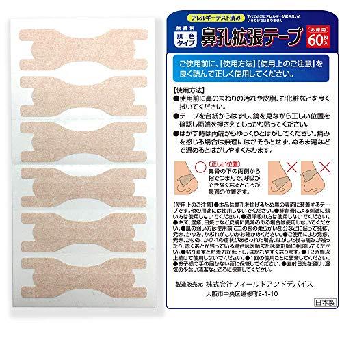 鼻孔拡張テープ いびき防止グッズ お徳用 60枚入 肌色タイプ 日本製