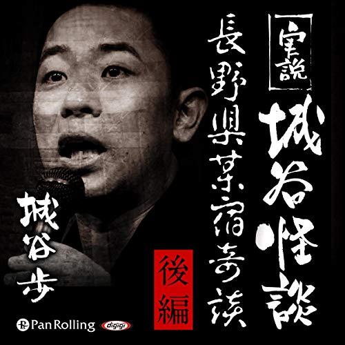 『実説 城谷怪談「長野県某宿奇談(後編)」』のカバーアート