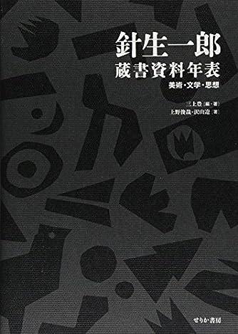 針生一郎蔵書資料年表―美術・文学・思想