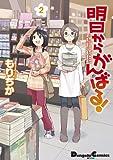 明日からがんばる! 2 (電撃コミックス EX 150-3)