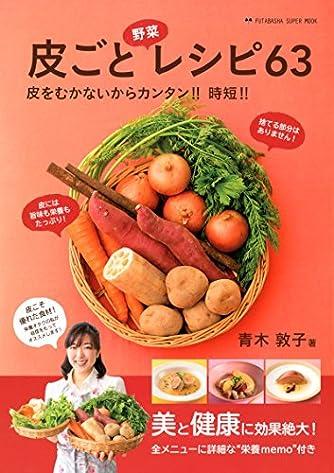 皮ごと野菜レシピ63 (双葉社スーパームック)