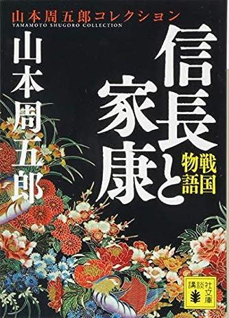 戦国物語 信長と家康 (講談社文庫)