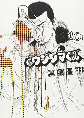 闇金ウシジマくん (10) (ビッグコミックス)