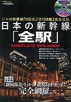 日本の新幹線「全駅」COMPLETE DVD BOOK (宝島社DVD BOOKシリーズ)