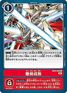 デジモンカードゲーム BT6-093 轍剣成敗 (C コモン) ブースター ダブルダイヤモンド (BT-06)