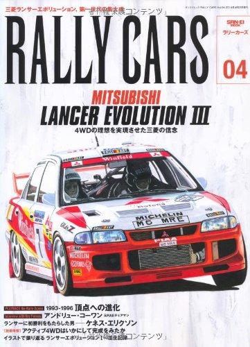 RALLY CARS - ラリーカーズ - Vol.4 三菱 ランサー エボリューション Ⅲ (サンエイムック)