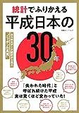 統計でふりかえる 平成日本の30年 (双葉社スーパームック)