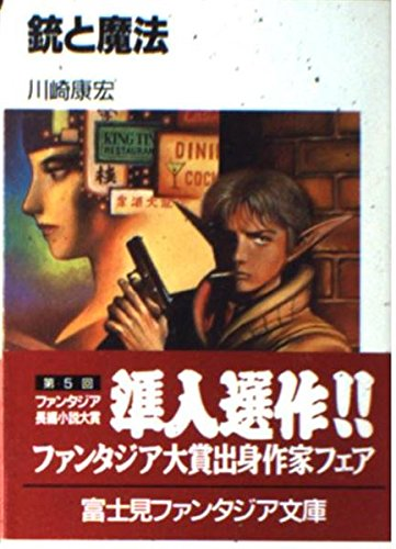 銃と魔法 (富士見ファンタジア文庫)