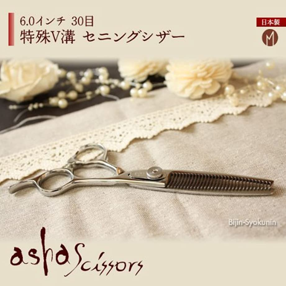 降臨ストレンジャー命題asha scissors アシャシザー「特殊V溝セニング 6.0インチ 30目」