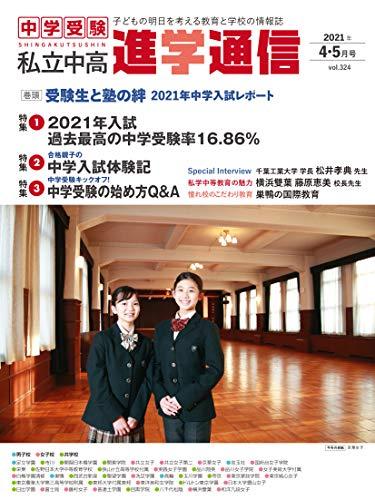 私立中高 進学通信 2021年4・5月合併号 [雑誌]