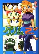 ゲノム 2 (カラフルコミックス)