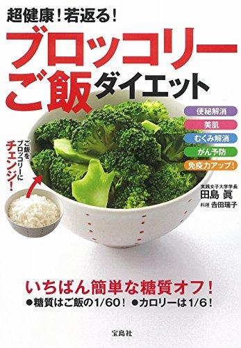 超健康! 若返る! ブロッコリーご飯ダイエットの詳細を見る