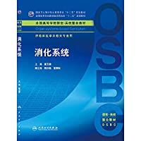 Digestive National Health and Family Planning five national planning materials higher medical textbook construction Research second five planning materials(Chinese Edition)