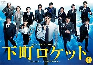 下町ロケット -ゴースト-/-ヤタガラス- 完全版 レンタル Vol.1 [DVD]