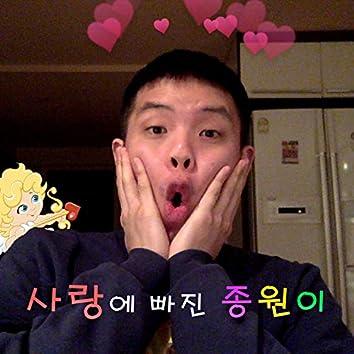 Jongwoni is in love