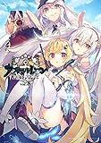 アズールレーン コミックアンソロジー VOL.8 (DNAメディアコミックス)