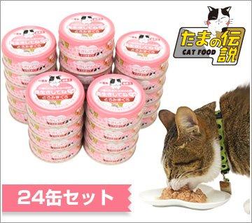 猫 缶詰 プリンピア 介護のためのたまの伝説 長生きしてねとろみまぐろ 80g缶 24缶セット 猫 ウェットフード