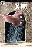 X雨 (角川ホラー文庫)