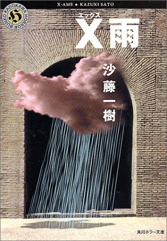 X雨 (角川ホラー文庫)の詳細を見る