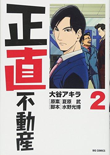 正直不動産 2 (2) (ビッグコミックス)
