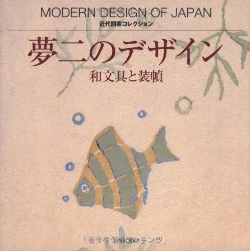夢二のデザイン―和文具と装幀 (近代図案コレクション)の詳細を見る