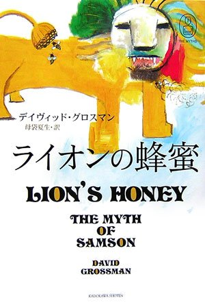 ライオンの蜂蜜―新・世界の神話